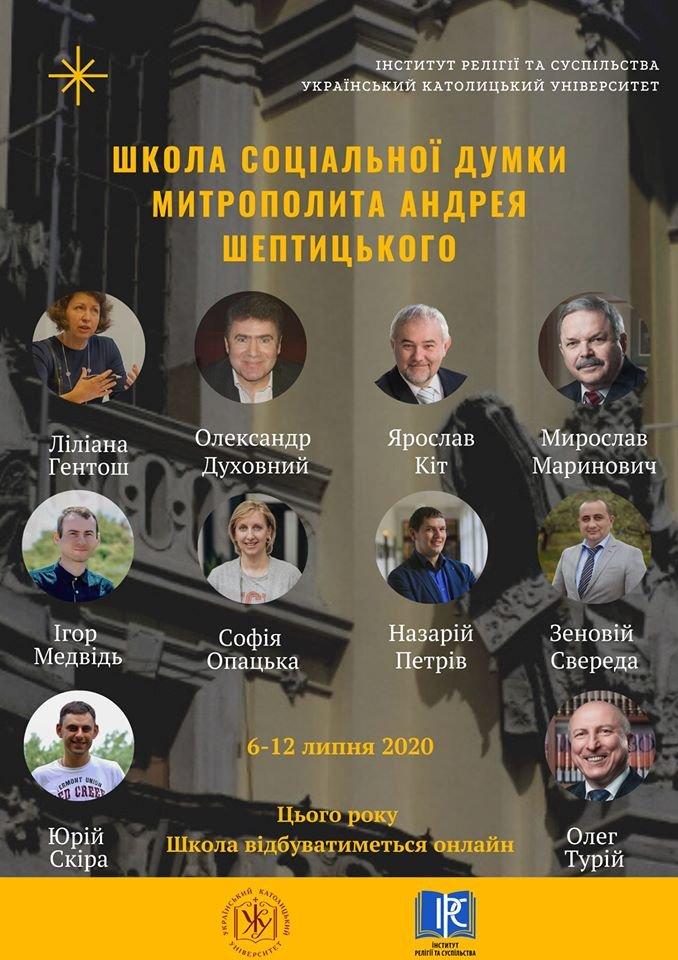 Літня школа «Соціальна думка митрополита Андрея Шептицького»