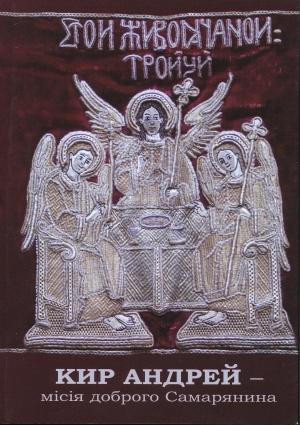 Кир Андрей - місія доброго самарянина