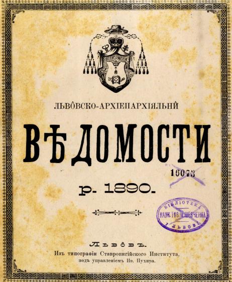 Львівські Архиєпархіальні відомості, 1890 рік