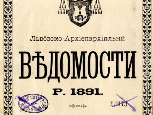 відомості, 1891 рік