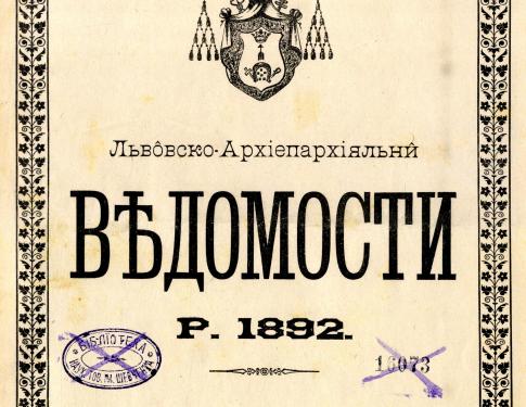 Львівські Архиєпархіальні відомості, 1892 рік