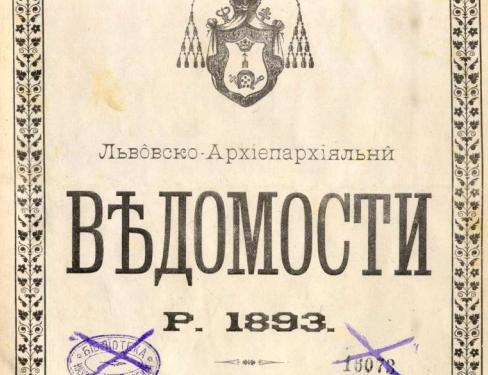 Львівські Архиєпархіальні відомості, 1893 рік