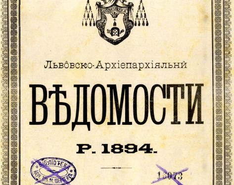 Львівські Архиєпархіальні відомості, 1894 рік.
