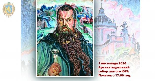 На Львівщині відзначать 155-річчя Митрополита Андрея Шептицького (програма заходів)