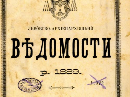 Львівські Архиєпархіальні відомості, 1889 рік