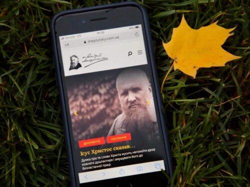 У Львові презентували сайт про Митрополита Андрея Шептицького
