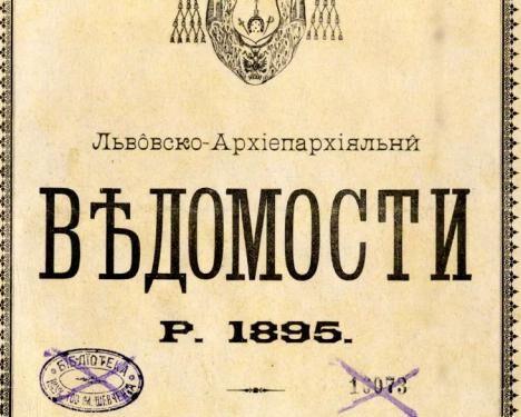 Львівські Архиєпархіальні відомості, 1895 рік