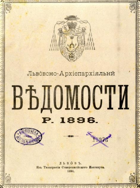 Львівські Архиєпархіальні відомості, 1896 рік