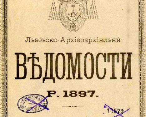 Львівські Архиєпархіальні відомості, 1897 рік