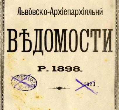 Львівські Архиєпархіальні відомості, 1898 рік