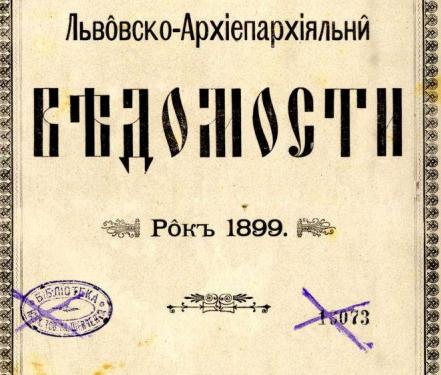 Львівські Архиєпархіальні відомості, 1899 рік