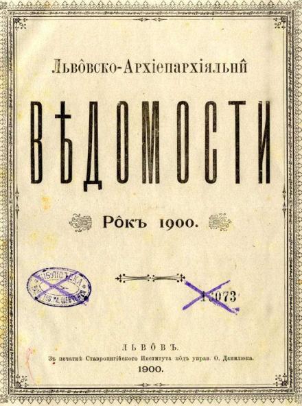 Львівські Архиєпархіальні відомості, 1900 рік