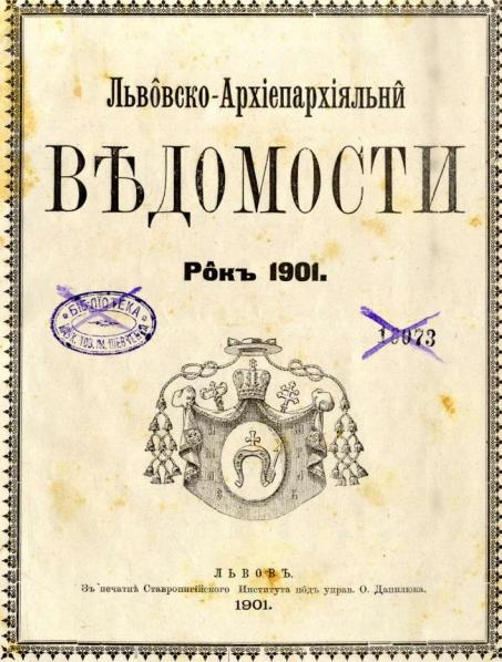 Львівські Архиєпархіальні відомості, 1901 рік