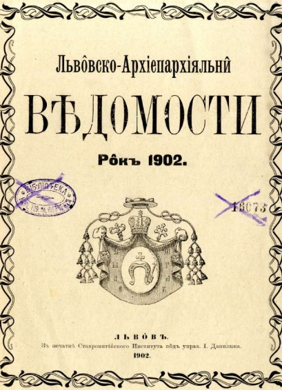 Львівські Архиєпархіальні відомості, 1902 рік