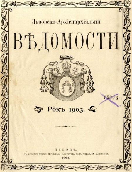 Львівські Архиєпархіальні відомості, 1903 рік