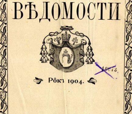 Львівські Архиєпархіальні відомості, 1904 рік