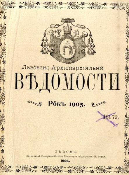 відомості 1905 рік