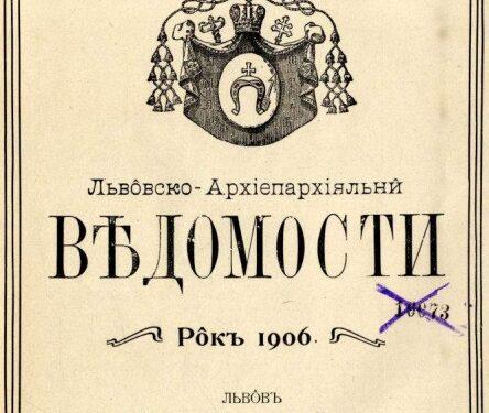 Львівські Архиєпархіальні відомості, 1906 рік