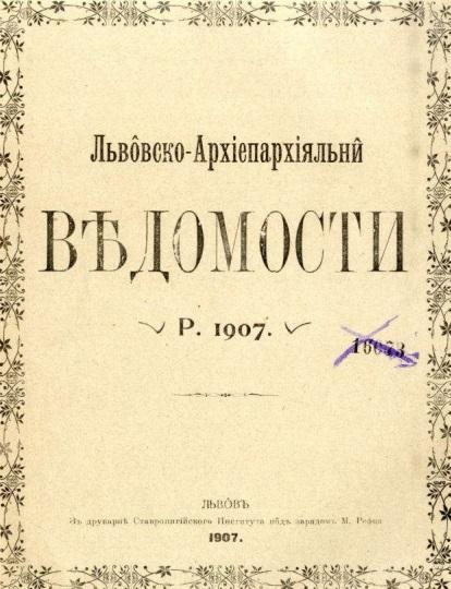 відомості, 1907 рік