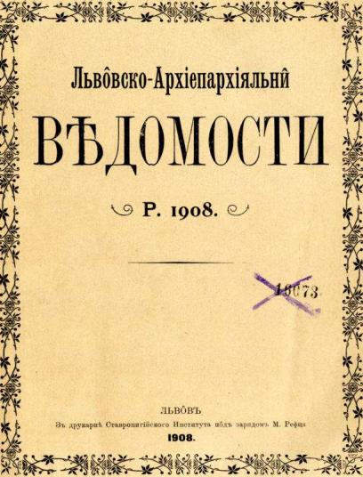 Львівські Архиєпархіальні відомості, 1908 рік