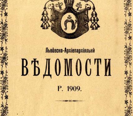 Львівські Архиєпархіальні відомості, 1909 рік