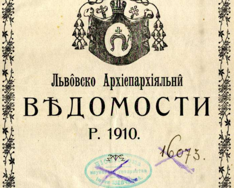 Львівські Архиєпархіальні відомості, 1910 рік