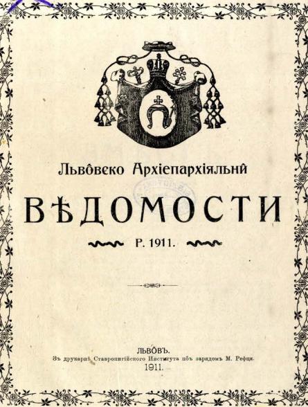Львівські Архиєпархіальні відомості, 1911 рік