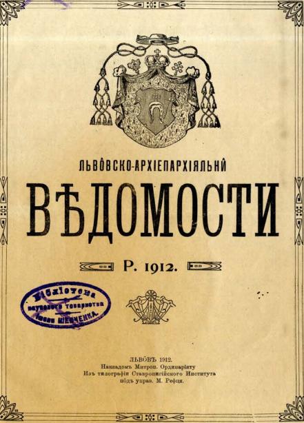 Львівські Архиєпархіальні відомості, 1912 рік