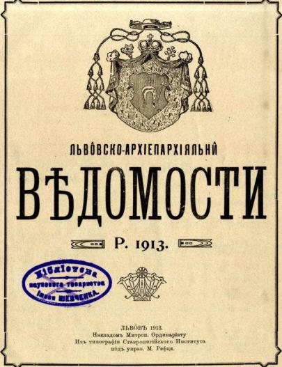 Львівські Архиєпархіальні відомості, 1913 рік.