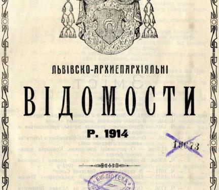Львівські Архиєпархіальні відомості, 1914 рік.
