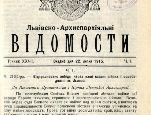 Львівські Архиєпархіальні відомості, 1915-1916 роки.