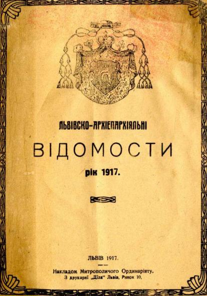Львівські Архиєпархіальні відомості, 1917 рік.
