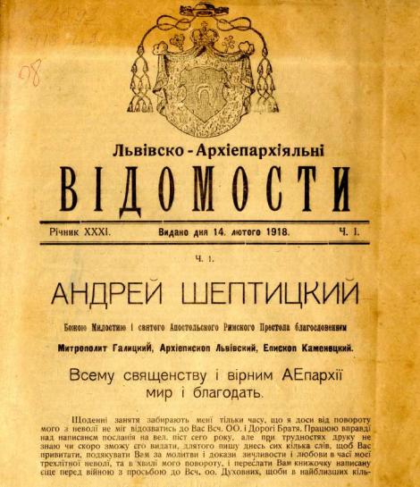Львівські Архиєпархіальні відомості, 1918 рік