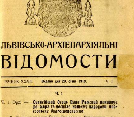 Львівські Архиєпархіальні відомості, 1919-1920 роки.