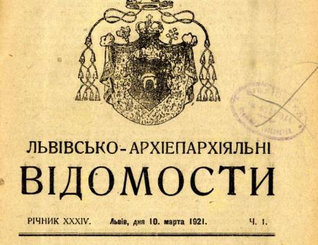 Львівські Архиєпархіальні відомості, 1921 рік.