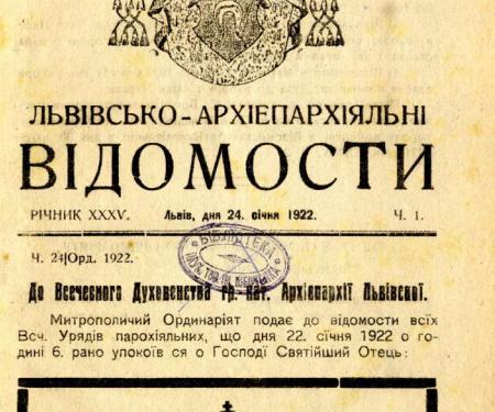 Львівські Архиєпархіальні відомості, 1922 рік.