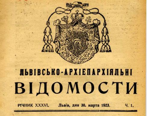 Львівські Архиєпархіальні відомості, 1923-1926 роки
