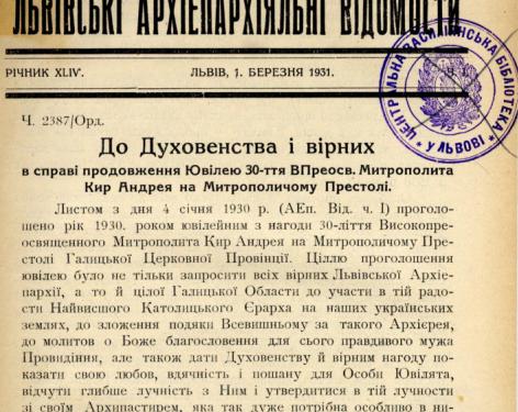 Львівські Архиєпархіальні відомості, 1931-1933 роки