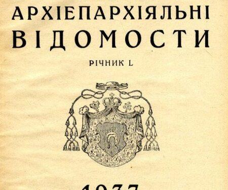 Львівські Архиєпархіальні відомості, 1936 рік