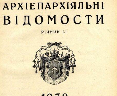 Львівські Архиєпархіальні відомості, 1938 рік