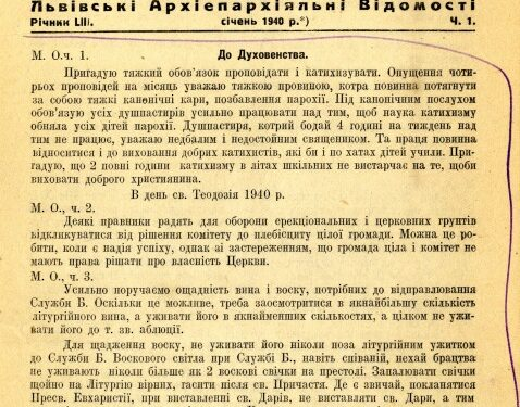 Львівські Архиєпархіальні відомості, 1940 рік