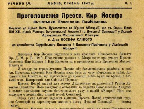 Львівські Архиєпархіальні відомості, 1942 рік