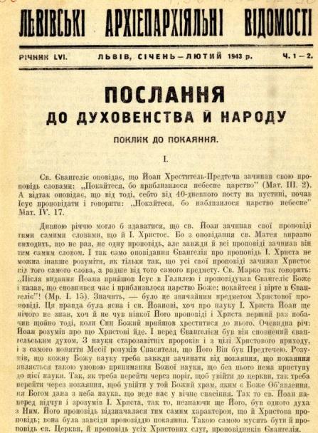 Львівські Архиєпархіальні відомості, 1943 рік