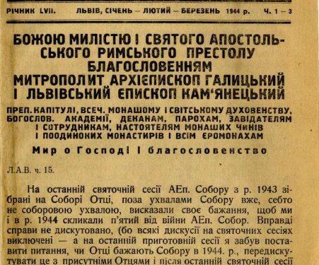 Львівські Архиєпархіальні відомості, 1944 рік